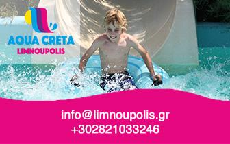 Water Fun Park – Aqua Creta Limnoupolis