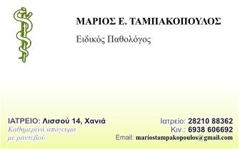 Μάριος Ε. Ταμπακόπουλος – Ειδικός Παθολόγος (Στρατιωτικός Ιατρός)