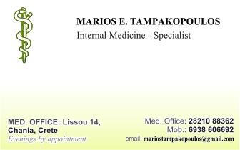 Marios E. Tampakopoulos – Internal Medicine specialist (Military Medical Doctor)