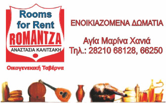 Ενοικιαζόμενα Δωμάτια, Οικογενειακή Ταβέρνα – Romantza