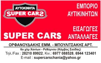 Εμπόριο αυτοκινήτων, Εισαγωγές, Ανταλλαγές – Super Cars