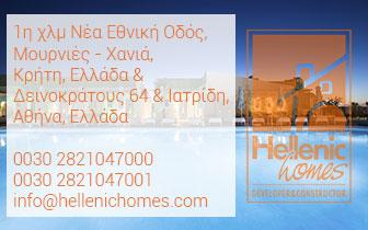 Hellenic Homes – Κορυφαίος Κατασκευαστής στη Δυτική Κρήτη