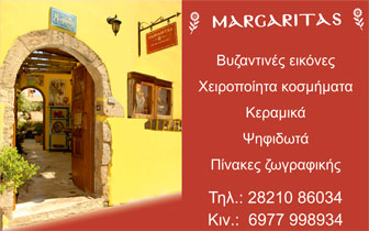 Βυζαντινές Εικόνες, Πίνακες, Κοσμήματα – Margaritas