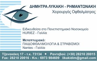 Δήμητρα Λυκάκη – Χειρουργός Οφθαλμίατρος, Παιδοοφθαλμίατρος
