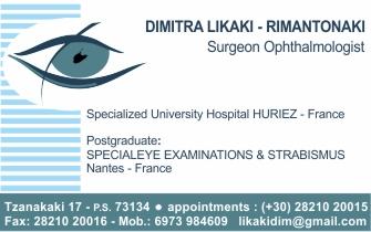 Dimitra Likaki – Ophthalmologist, Pediatric ophthalmologist Chania