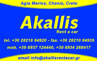 Ενοικιάσεις Αυτοκινήτων – Akallis