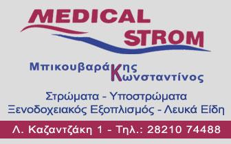 Medical Strom – Βιοτεχνία στρωμάτων, Ξενοδοχειακός εξοπλισμός, λευκά είδη