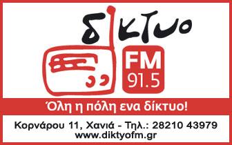 Diktio FM 91.5