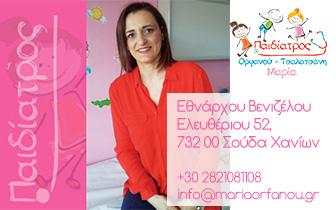 Μαρία Ορφανού-Τσαλατσάνη – Παιδίατρος στα Χανιά
