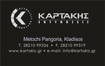 Printing – Kartakis