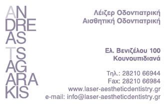 Λέιζερ, Αισθητική Οδοντιατρική – Ανδρέας Τσαγκαράκης – Χειρούργος Οδοντίατρος