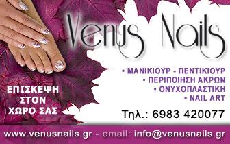ΜΑΝΙΚΙΟΥΡ, ΠΕΝΤΙΚΙΟΥΡ, Nail Art – «venus Nails»