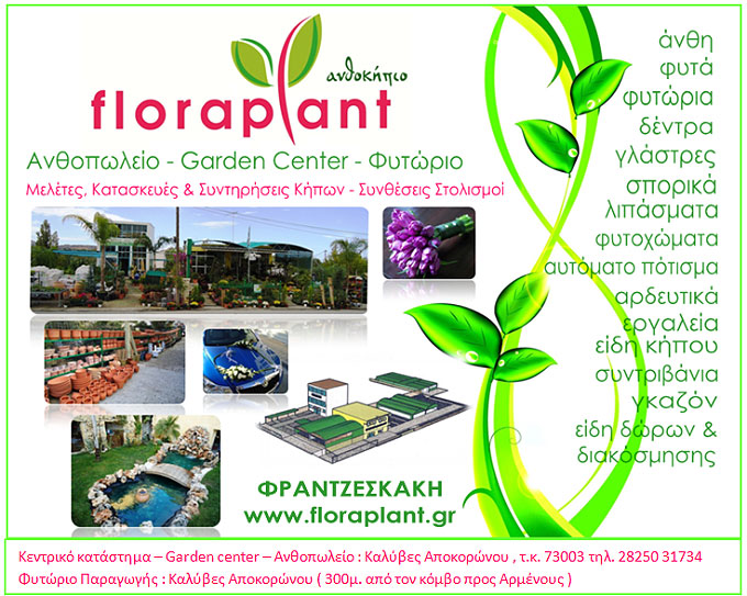 Ανθοπωλείο Χανιά   Floraplant Garden Center