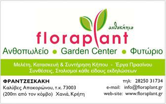 Ανθοπωλείο Χανιά | Floraplant Garden Center