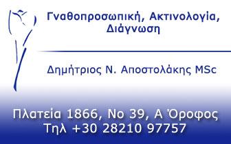 Γναθοπροσωπική, Ακτινολογία, Διάγνωση – Αποστολάκης