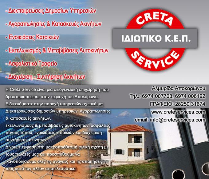 Ιδιωτικό Κ.Ε.Π. – Creta Service