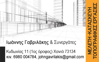 Building Projects, Topographic Applicatio, Energy Projects – Gavrilakis Ioannis
