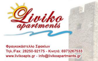 Liviko Apartments – Διαμερίσματα στο Φραγκοκαστελο Χανιά