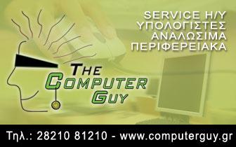 ΠΩΛΗΣΗ, Service Η/Υ – The Computer Guy