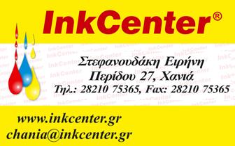 Ink Center. Εμπόριο και Επαναγέμιση Μελανοδοχείων.