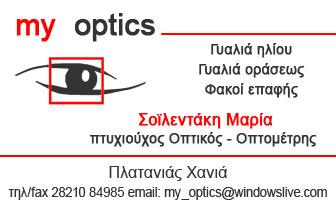My Optics – Γυαλιά ηλίου και οράσεως – Φακοί επαφής