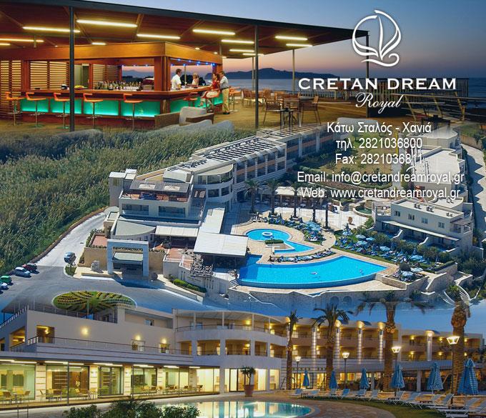Cretan Dream Royal – Ξενοδοχείο στον Σταλό