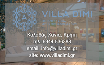 Villa Dimi – Ενοικιαζόμενη Βίλα στα Χανιά