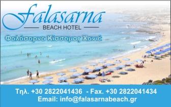 Falasarna Beach – Ξενοδοχείο Φαλάσαρνα Κίσσαμος