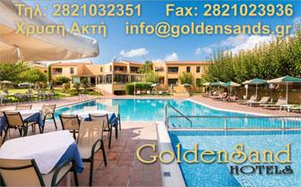 Ξενοδοχείο Golden Sand