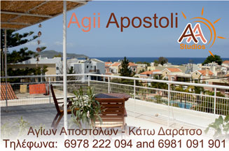 Agii Apostoli Studios  – Στούντιος & Διαμερίσματα
