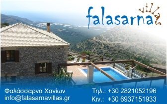 Falasarna Villa – Πολυτελής βίλα στα Φαλάσσαρνα
