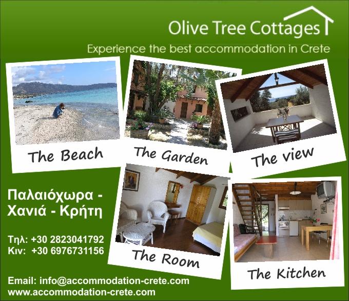 Olive Tree Cottages – Εξοχικές κατοικίες Παλαιόχωρα