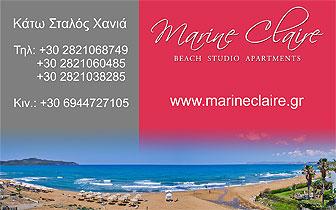Marine Claire – Στούντιο & Διαμερίσματα