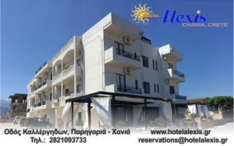 Ξενοδοχείο Αλέξης