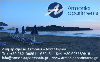 Armonia – Ενικοιαζόμενα Διαμερίσματα Χανιά