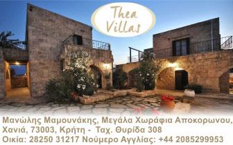 Thea Villas – Παραδοσιακές Πέτρινες βίλες