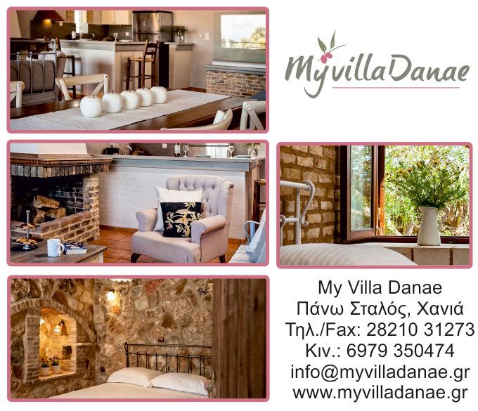 My Villa Danae – Πολυτελείς Βίλες