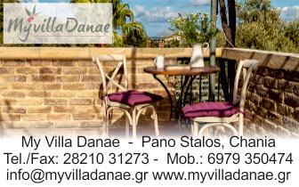 My Villa Danae – Luxury Villas