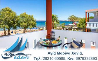 Eden Beach Hotel στην Αγία Μαρίνα Χανίων – Ξενοδοχείο κοντά στην παραλία της Αγίας Μαρίνας