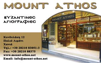 Βυζαντινές Εικόνες – Mount Athos