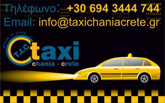 Ταξί Χανιά