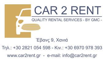 Car2rent – Ενοικιάσεις Αυτοκινήτων στα Χανιά