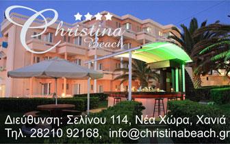Christina Beach – Ξενοδοχείο στην Νέα Χώρα