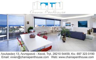 Chania Penthouse – Διαμέρισμα στα Λενταριανά