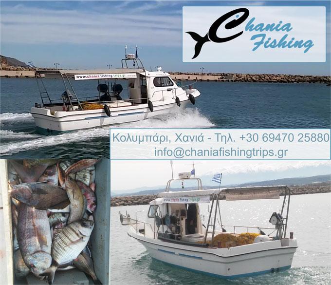 Chania Fishing Trips – Διοργάνωση Εκδρομών Ψαρέματος