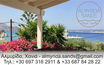 Almyrida Sands – Οικογενειακή Κατοικία στην Αλμυρίδα