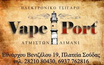 Vape Port – Ηλεκτρονικό Τσιγάρο Χανιά