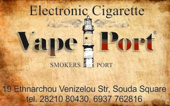 Vape Port – Electronic Cigarette Chania