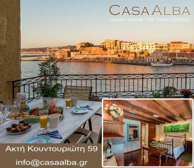 Casa Alba – Πολυτελές Διαμέρισμα  στην Παλιά Πόλη Χανίων