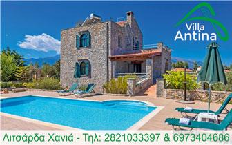 Villa Antina – Litsarda Village in Vamos Chania